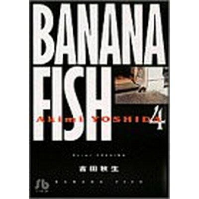 BANANA FISH  第4巻 /小学館/吉田秋生