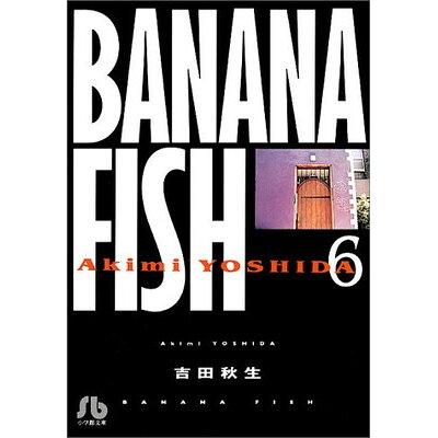 BANANA FISH  第6巻 /小学館/吉田秋生