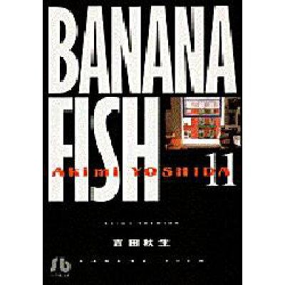 BANANA FISH  第11巻 /小学館/吉田秋生