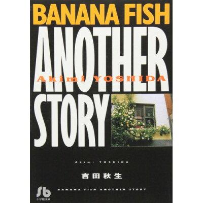 BANANA FISH ANOTHER STORY   /小学館/吉田秋生