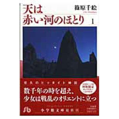 天は赤い河のほとり  第1巻 /小学館/篠原千絵