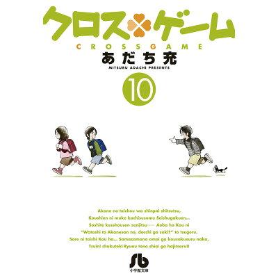 クロス・ゲーム  10 /小学館/あだち充