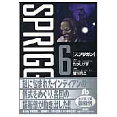 スプリガン  6 /小学館/たかしげ宙