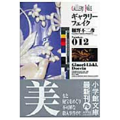 ギャラリ-フェイク  number.012 /小学館/細野不二彦