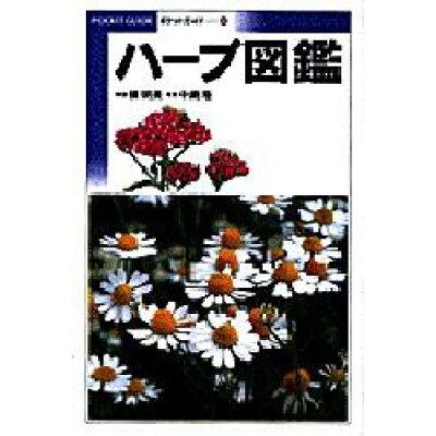 ハ-ブ図鑑   /小学館/横明美