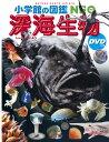 深海生物 DVDつき  /小学館/藤原義弘