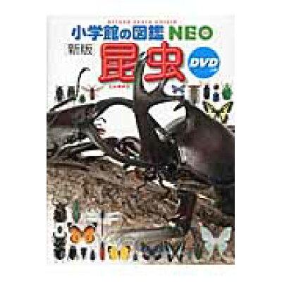 昆虫   新版/小学館/小池啓一