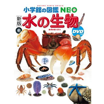 水の生物 DVDつき  新版/小学館