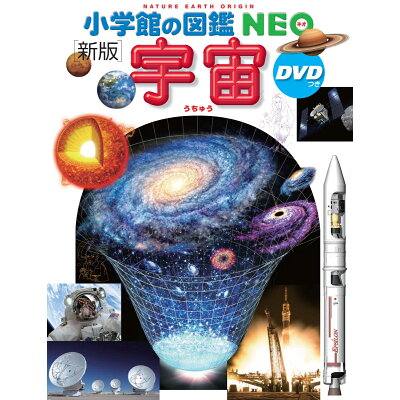 宇宙 DVDつき  新版/小学館