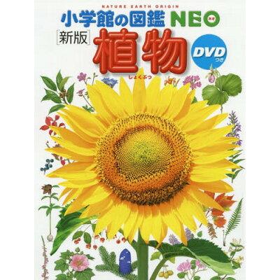 植物 DVDつき  新版/小学館/門田裕一