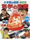 科学の実験 あそび・工作・手品 DVDつき  新版/小学館