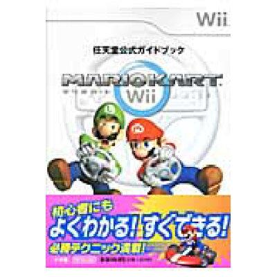 マリオカ-トWii 任天堂公式ガイドブック Wii  /小学館