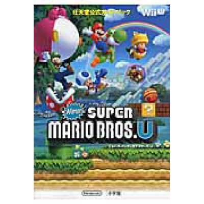 ニュ-・ス-パ-マリオブラザ-ズ・U 任天堂公式ガイドブック Wii U  /小学館