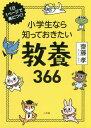 小学生なら知っておきたい教養366 1日1ページで身につく!  /小学館/齋藤孝(教育学)