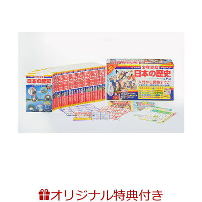 日本の歴史(24巻セット)   /小学館