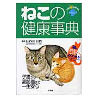 ねこの健康事典 子猫から高齢猫まで一生安心 キャットメディカ  /小学館/長谷川正昭
