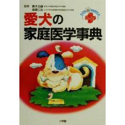 愛犬の家庭医学事典 ドッグメディカ  /小学館/鈴木立雄