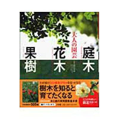 大人の園芸 庭木 花木 果樹  /小学館/濱野周泰