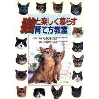 猫と楽しく暮らす育て方教室   /小学館