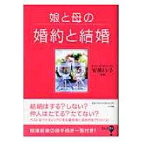 娘と母の婚約と結婚   /小学館/安部トシ子