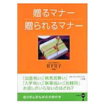 贈るマナ-贈られるマナ-   /小学館/岩下宣子