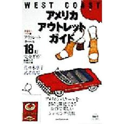 アメリカアウトレットガイド  西海岸+ハワイ編 /小学館/佐々木享子