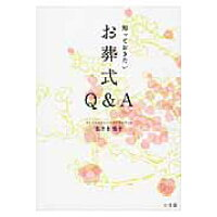 知っておきたいお葬式Q&A   /小学館/佐々木悦子