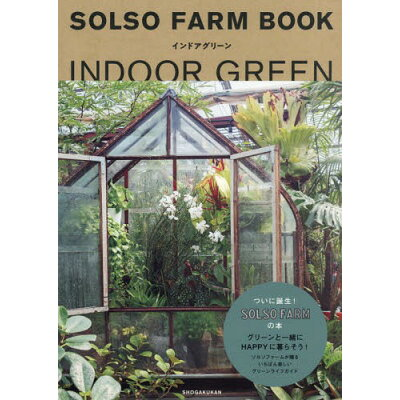 SOLSO FARM BOOKインドアグリーン   /小学館/SOLSO FARM