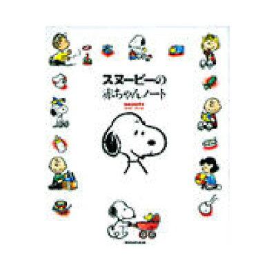 スヌーピーの赤ちゃんノート   /小学館/マミィ