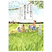 ひとり親でも子どもは健全に育ちます シングルのための幸せ子育てアドバイス  /小学館/佐々木正美