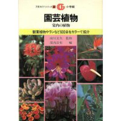園芸植物 室内の植物  /小学館/湯浅浩史