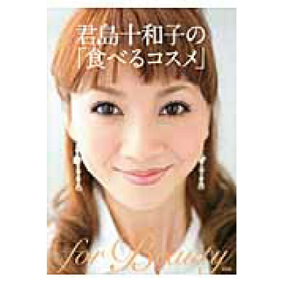 君島十和子の「食べるコスメ」   /小学館/君島十和子