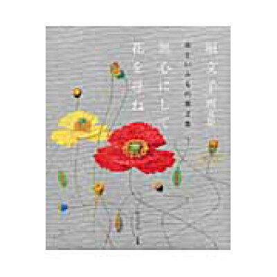 無心にして花を尋ね 堀文子画文集 命といふもの第2集  /小学館/堀文子(日本画家)