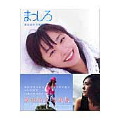 まっしろ 新垣結衣写真集  /小学館/熊谷貫