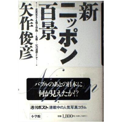 新ニッポン百景 衣食足りても知り得ぬ「礼節」への道標として  /小学館/矢作俊彦