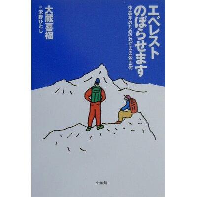 エベレストのぼらせます 中高年のためのわがまま登山術  /小学館/大蔵喜福