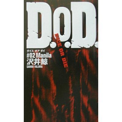 D.O.D. ダイス・オア・ダイ #02 Manila  /小学館/沢井鯨