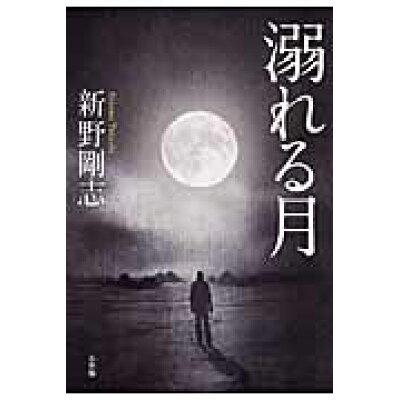 溺れる月   /小学館/新野剛志