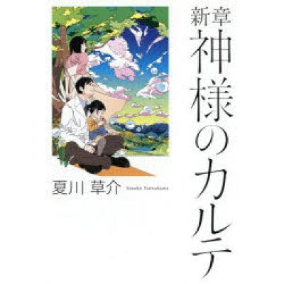 新章神様のカルテ   /小学館/夏川草介