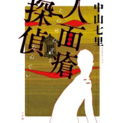 人面瘡探偵   /小学館/中山七里