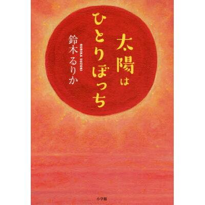 太陽はひとりぼっち   /小学館/鈴木るりか