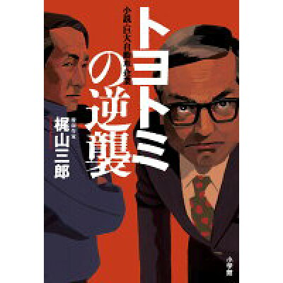 トヨトミの逆襲 小説・巨大自動車企業  /小学館/梶山三郎