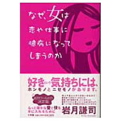 なぜ、女は恋や仕事に臆病になってしまうのか   /小学館/岩月謙司