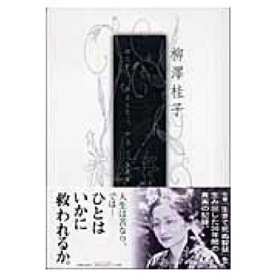 いのちの日記 神の前に、神とともに、神なしに生きる  /小学館/柳澤桂子