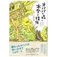 オババの森の木登り探偵   /小学館/平野肇