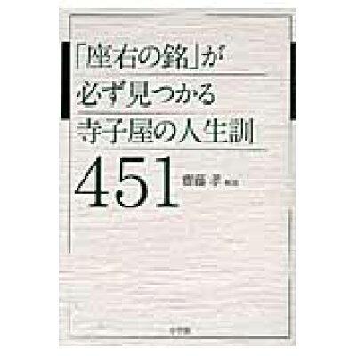 「座右の銘」が必ず見つかる寺子屋の人生訓451   /小学館/齋藤孝(教育学)