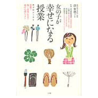 女の子が幸せになる授業 28プロジェクト 28歳で輝く女性になる!和の心得  /小学館/漆紫穂子