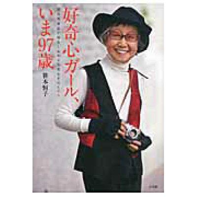 好奇心ガ-ル、いま97歳 現役写真家が語るしあわせな長生きのヒント  /小学館/笹本恒子