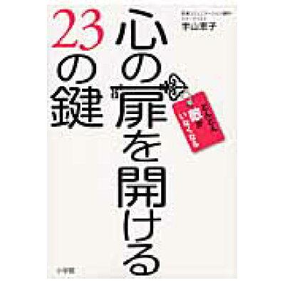 心の扉を開ける23の鍵 どんどん敵がいなくなる  /小学館/宇山恵子