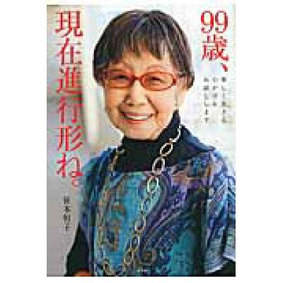 99歳、現在進行形ね。 楽しく生きる心がけをお話しします  /小学館/笹本恒子